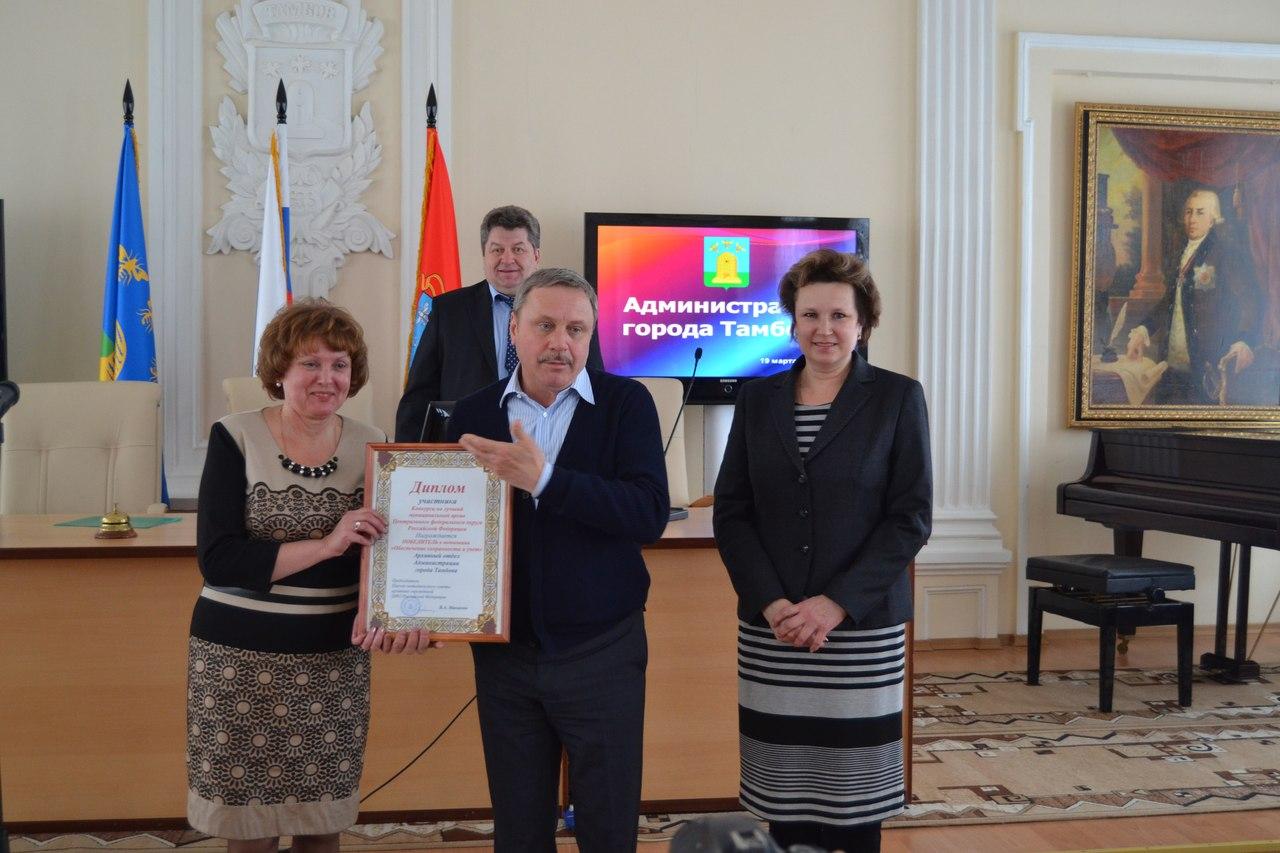 Тамбов стал победителем в конкурсе на лучших архив ЦФО