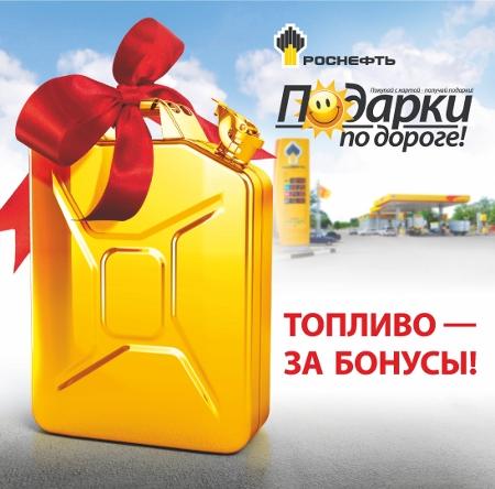Программа лояльности роснефть подарки