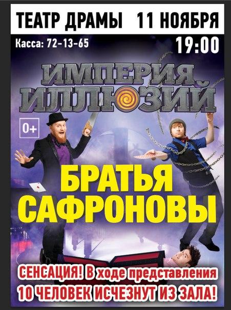29 ноября в театре драмы и комедии состоится премьера пластического спектакля серый