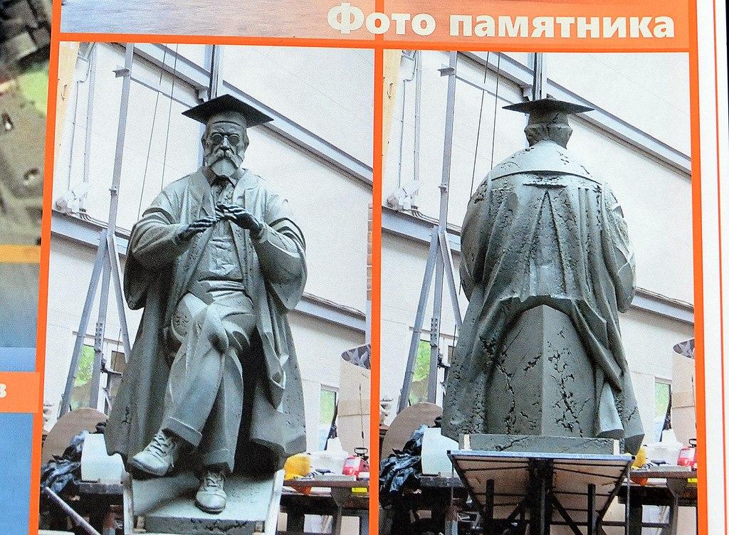 Эскиз памятника Вернадскому в Тамбове