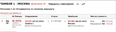 В праздничные дни между из Тамбова в Москву пустят дополнительный поезд