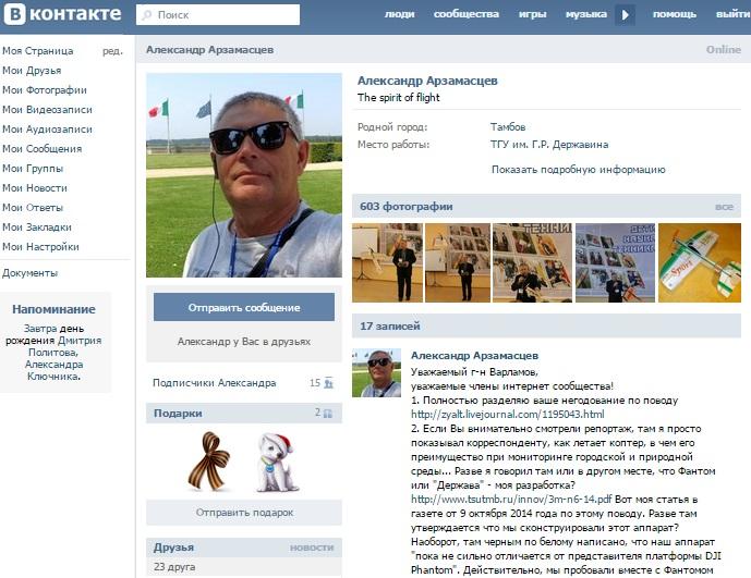 Тамбовский беспилотник стал предметои бурного обсуждения в социальных сетях