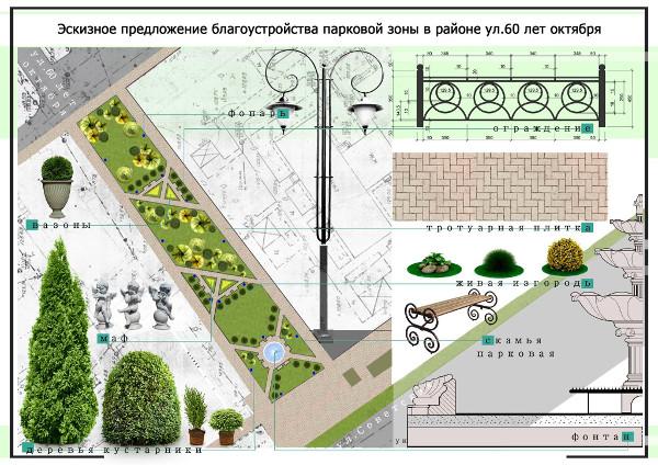Картинки парк 60 летия