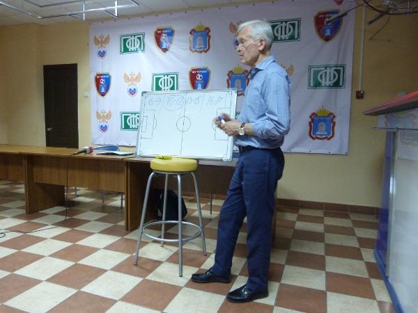 Крупный футбольный специалист Юрий Быстрицкий провел для тамбовских тренеров и игроков методическое занятие и мастер-класс.