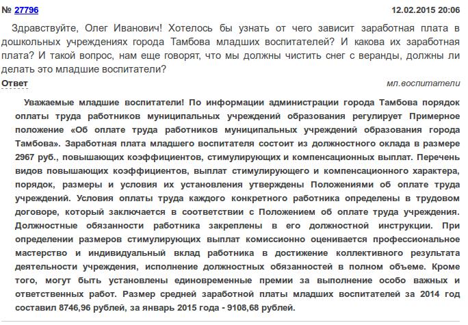 Начальник управления образования и науки Тамбовской области Наталья Астафьева прокомментировала сообщения, поступающие на неофициальный сайт губернатора