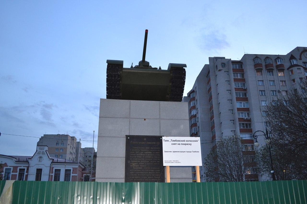 """Танк """"Тамбовский колхозник"""" вернули на место"""