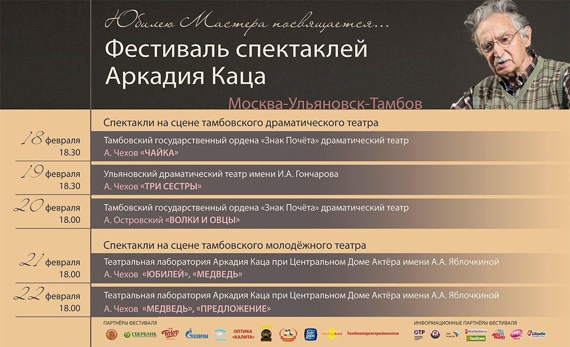 Юбилей режиссера Аркадия Каца в Тамбове отметят театральным фестивалем