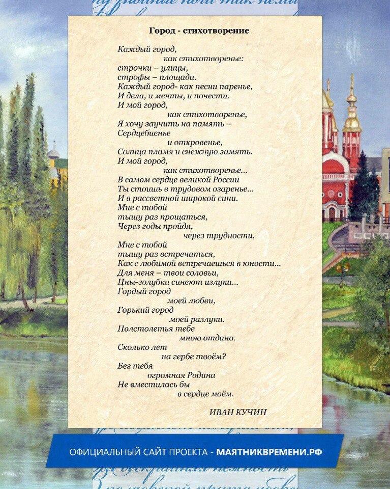 Стих тамбовского поэта