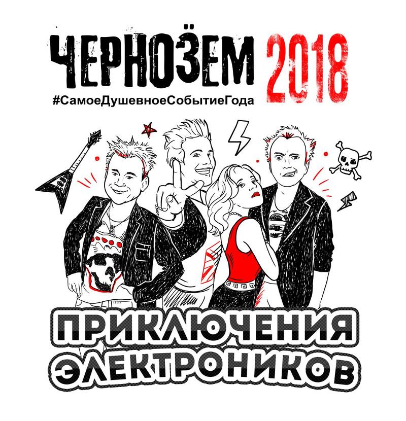 Наследующем «Чернозёме» прозвучат панк-версии песен изсоветских мультипликационных фильмов