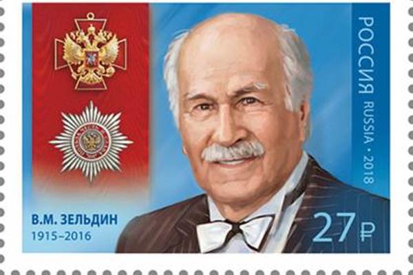 В Тамбовской области погасили 500 марок в честь Владимира Зельдина