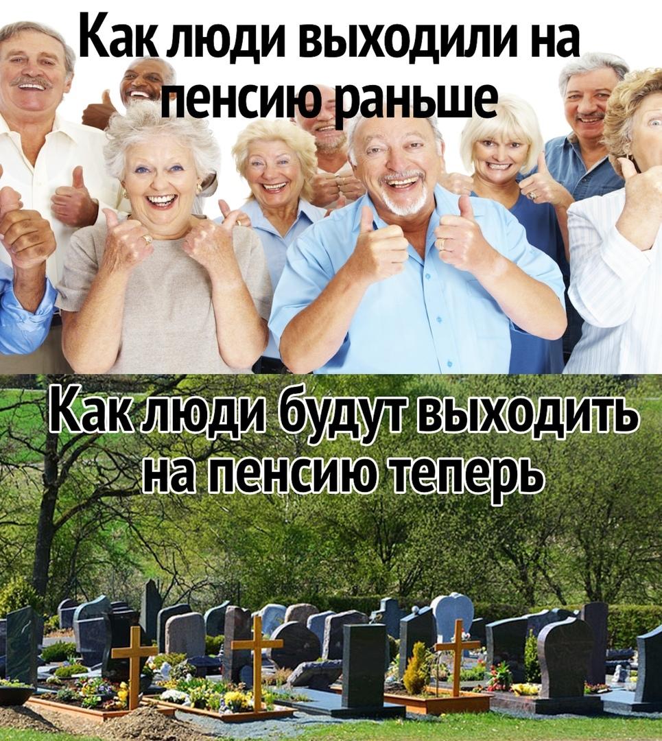 вообще пенсионеры на работе картинки прикольные кадре