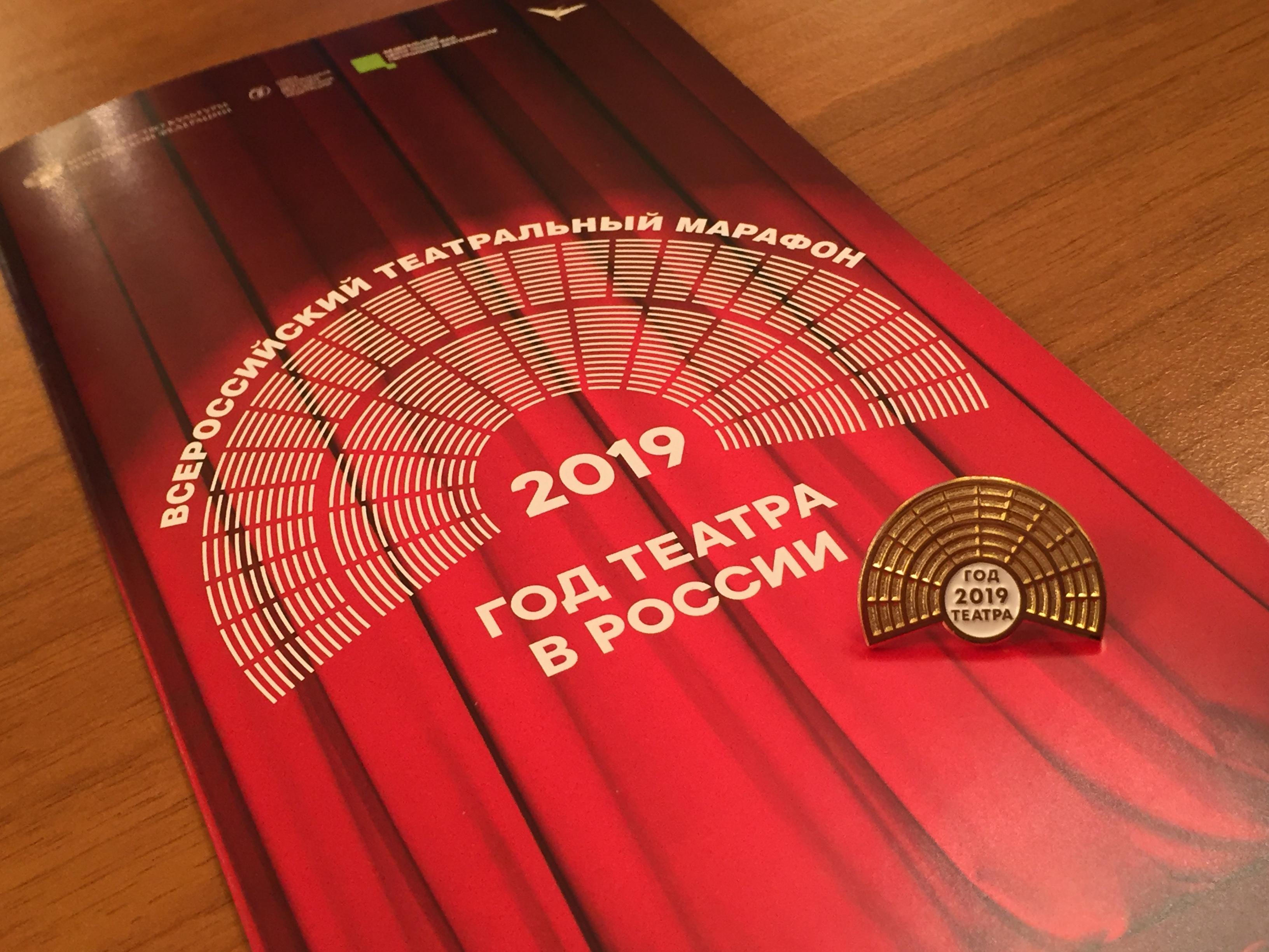 Тамбовская область примет эстафету Всероссийского театрального марафона