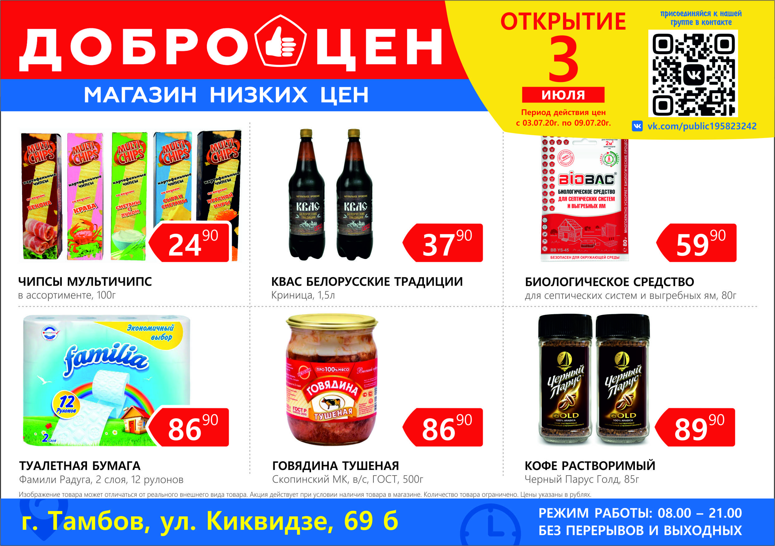 Белгород Интернет Магазин Низких Цен