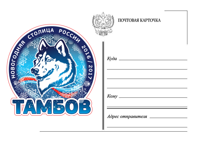 Талисманом Нового года в РФ стал тамбовский волк