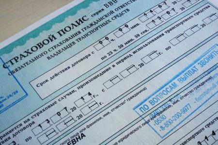 Страховые компании Тамбова продолжают махинации с полисами ОСАГО ...