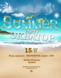 """Summer party! ЭКВАТОР"""