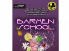 Barmen School