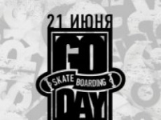 Контест Go Skateboarding Day!