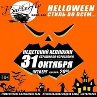 Helloween: damn event in Butterfly (18+)