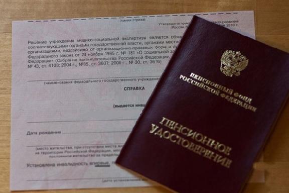 Пфр справка предпенсионного возраста сайт пенсионный фонд россии официальный сайт личный кабинет регистрация