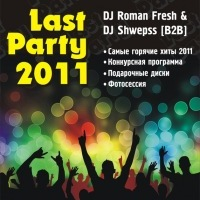Last party 2011