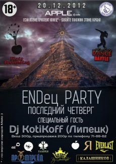 END�� PARTY ��������� �������