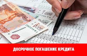 втб кредит банк личный кабинет войти в личный кабинет