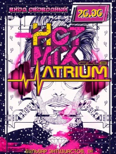 "���������  ""HOT MIX ATRIUM"""