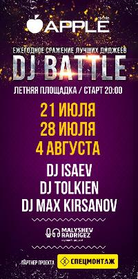 ЕЖЕГОДНЫЙ DJ BATTLE