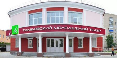 Афиша в молодежном театре тамбов афиша театров спб на ноябрь 2014 спб